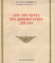 apo_tin_ionia_sto_dimokratiko_strato_kilismanis