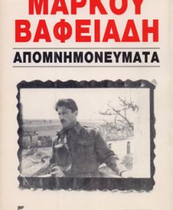 apomnimoneumata_bafeiadis_markos