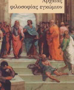 arxaias_filosofias_eggomion_hadot_pierre