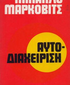 autodiaxeirisi_markobits