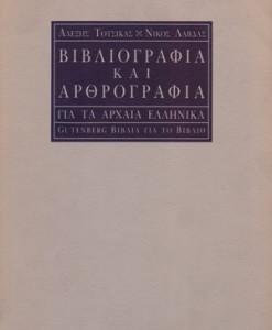 bibliografia_kai_arthografia_totsikas_labdas