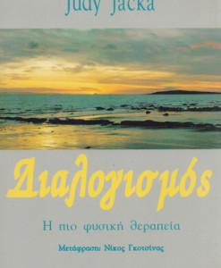 dialogismos_jacka_judy