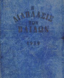 diaplasis_ton_paidon_1959