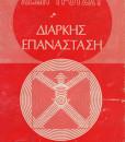 diarkis_epanastasi_Trotski_Leon