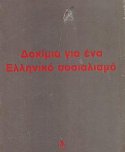 dokimia_gia_ena_elliniko_sosialismo_nikolinakos