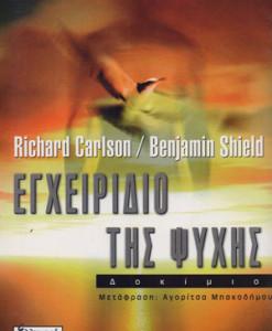 egxeiridio_tis_psuxis_carlson_shield