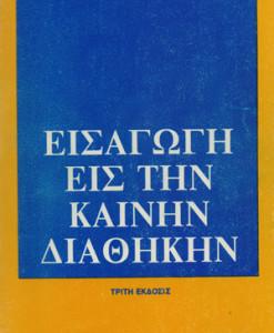 eisagogi_eis_tin_kaini_diathiki_Agouridis_Sabbas
