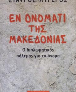 en_onomati_tis_makedonias_lugeros
