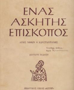 enas_askitis_episkopos_petros_ieromonaxos