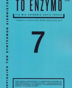 enzumo_7