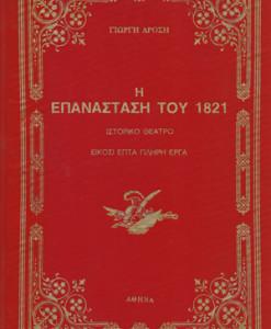 epanastasi_tou_1821_Drosis