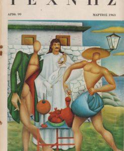 epitheorisi_texnis_99_1963