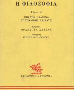 filosofia_apo_ton_platona_os_ton_thoma_akinati