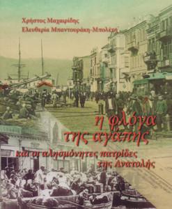 floga_tis_agapis_maxairidis_mpoleti