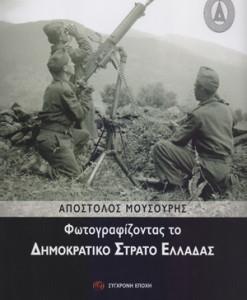 fotografizontas_ton_dimokratiko_strato_mousouris