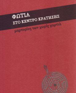 fotia_sto_kentro_kratisis_marturies_ton_xoris_xartia