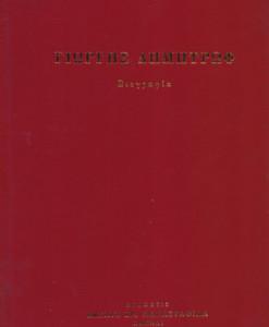 giorgis_dimitrof_biografia