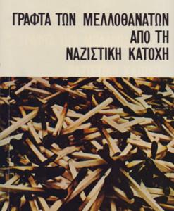 grafta_ton_mellothanaton_apo_ti_nazistiki_katoxi_mporbits