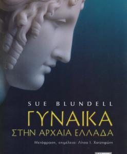 gunaika_stin_arxaia_ellada_blundell
