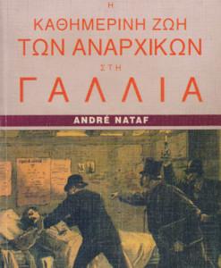 i_kathimerini_ton_anarxikon_sti_gallia_nataf_andre
