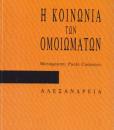 i_koinonia_ton_omoiomaton_perniola