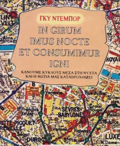 in_girum_imus_nocte_et_consumimur_igni_debord_guy