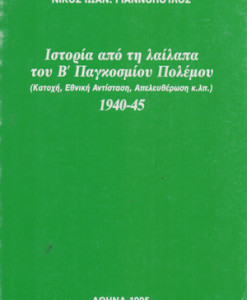 istoria_apo_ti_lailapa_tou_B_pagkosmiou_polemou_Giannopoulos