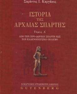 istoria_tis_arxaias_spartis_kargakos