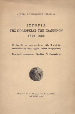 istoria_tis_poliorkias_ton_ioanninon_1820_22_Psalidas