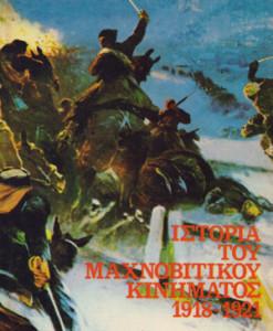 istoria_tou_maxnobitikou_kinimatos_arsinof