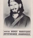 kapetan_mathioudakis_alekos_antistasiakes_anamniseis