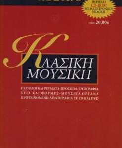 klasiki_mousiki_egkuklopaidiko_lexiko