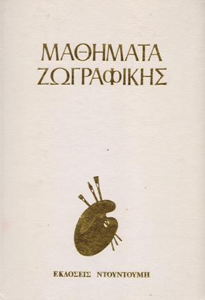 mathimata_zografikis