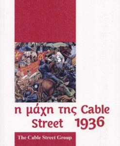 maxi_tis_cable_street_1936