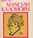 me_to_manoli_kalomoiri_mpourlos