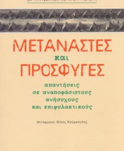 metanastes_kai_prosuges_rontie_kler