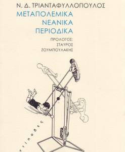 metapolemika_neanika_periodika_triantafullopoulos