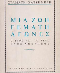 mia_zoi_gemati_agones_xatzimpeis