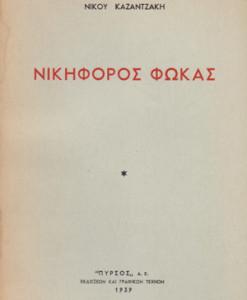 nikiforos_fokas_kazantzakis
