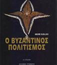 o_byzantinos_politismos_guillou_andre