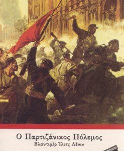 o_partrizanikos_polemos_Lenin