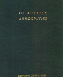oi_arxaies_dimokraties_groiset