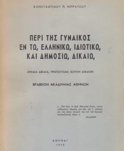 peri_tis_gunaikos_en_to_elliniko_idiotiko_kai_dimosio_dikaio_Mpratsos