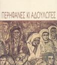 perifanes_ki_adoulotes_apostolopoulou_natalia