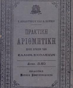 praktiki_arithmitiki_zoukis_anargurou