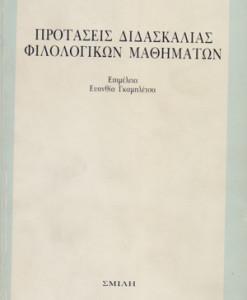 protaseis_didaskalias_filologikon_mathimaton_gkampletsa
