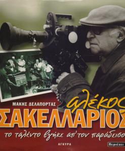 sakellarios_alekos_delaportas