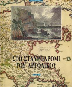 sto_stavrodromi_tou_argolikou_kurou