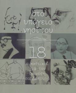 sto_upogeio_nisi_tou_18_eikastikoi_gia_ton_dionusi_sabbopoulo