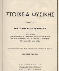 stoixeia_fusikis_kougioumzelis_peristerakis